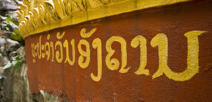 The calligraphic script of the Lao language